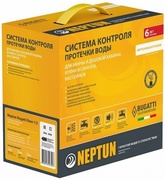 Комплект для защиты от протечки воды Neptun Bugatti Base 1/2 дюйма