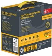 Комплект для защиты от протечки воды Neptun Bugatti ProW 1/2 дюйма