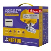 Комплект для защиты от протечки воды Neptun Profi Base 1/2 дюйма